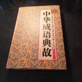 国学典藏书系:中华成语典故(全民阅读提升版)