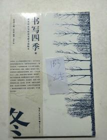 书写四季·冬·田英章田雪松硬笔楷书描临本