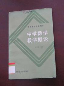 高等学校教学用书---中学数学教学概论(馆藏)
