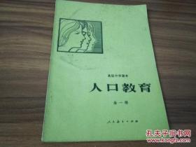 《高级中学课本 人口教育》(全一册)