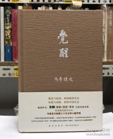 """《觉醒》(马勇老师的""""晚清四书""""之一种)由新星出版社2017年2月出版,16k精装;孔网特邀作者马勇签名,限量200册"""