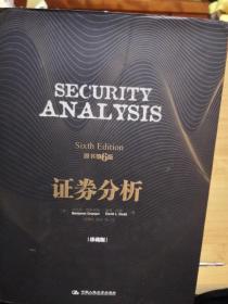 证卷分析:原书第6版(珍藏版)