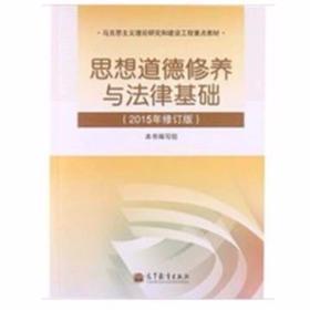 思想道德修养与法律基础:(2015年修订版)