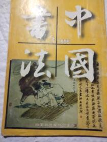 中国书法  1995年第3期