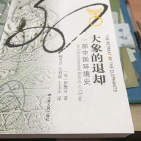 大象的退却:一部中国环境史