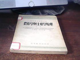 农作学与土壤学原理(上册)