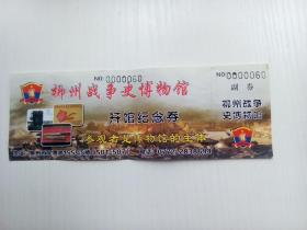 柳州战争史博物馆开馆纪念券