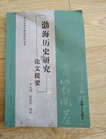 渤海历史研究论文提要