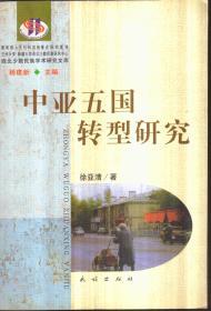 中亚五国转型研究