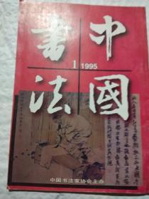 中国书法  1995年第1期