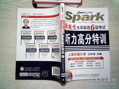 (备战2013年12月)星火英语·大学英语六级考试听力高分特训
