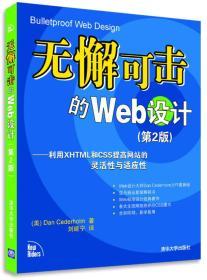 无懈可击的Web设计:利用XHTML和CSS提高网站的灵活性与适应性(第2版)