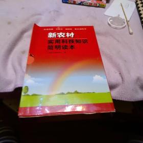 新农村实用科技知识简明读本:主要园艺作物种植