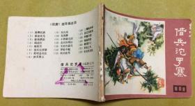 连环画《说唐》之六【借兵沱罗寨】1981年初版1印