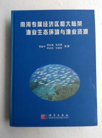 南海专属经济区和大陆架渔业生态环境与渔业资源