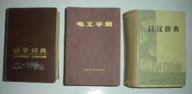 電工手冊(精裝,1986年新1版11印)2019.4.6日上