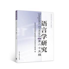 语言学研究(第二十五辑)
