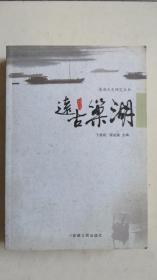 (巢湖文史研究丛书)远古巢湖