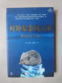 对冲基金风云录(2007年1版1印)