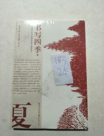 书写四季·夏·田英章田雪松硬笔楷书描临本