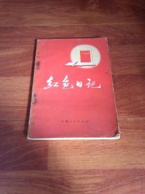 红色日记 1971年一版一印