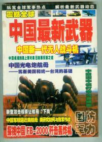 《中国最新武器》(国防军力)