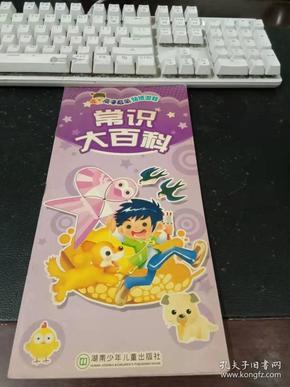 常识大百科/亲子启蒙贴纸游戏