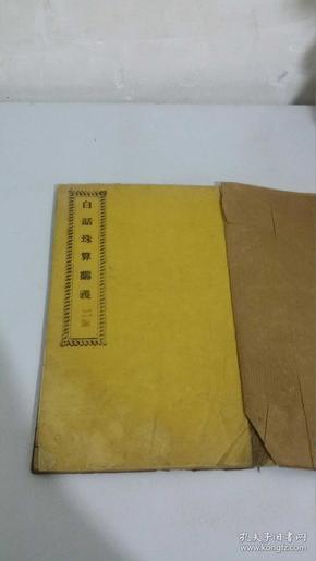 民国线装教材:白话珠算讲义 【线装 】      ------全店满66元包邮