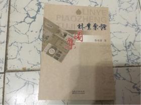 林业票证图集