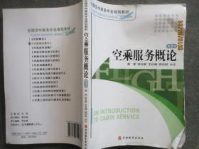 空乘服务概论(第3版)/全国空中乘务专业规划教材