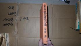 《私说》战后歌谣曲 精装 日文 原版