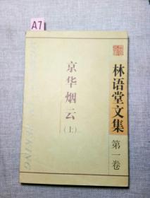 林语堂文集第一卷,京华烟云(上)