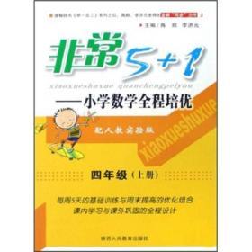非常5+1:小学数学全程培优(4年级)(上册)(配人教实验版)