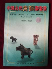 中国古代青铜器鉴赏