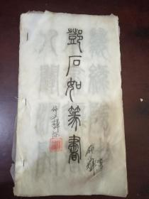 五六十年代钟文辉临邓石如篆书1册