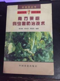 南方果树病虫害防治技术
