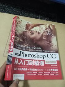 中文版Photoshop CC从入门到精通-微课视频版