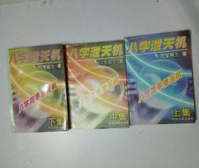 八字泄天机(上中下)全三册