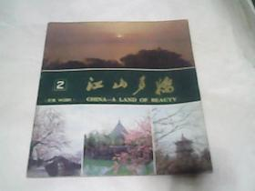 江山多娇(第二期) 无锡(无锡名胜古迹,中文画册)