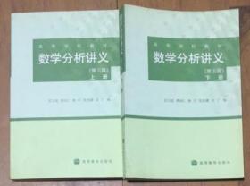 正版   高等学校教材:数学分析讲义【第5版】(上下册全)【库存书籍95品】