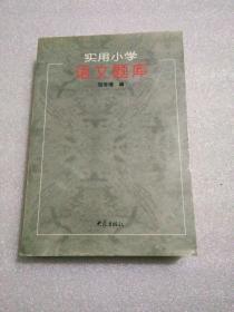 实用小学语文题库(修订本)【1998年10月第2版1印】
