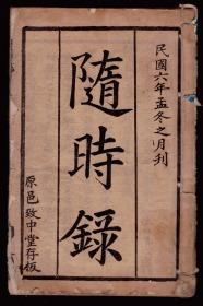 首现《随时录》民国6年 白棉纸