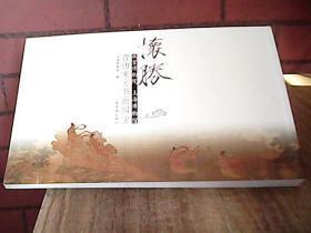 怀胜:晋唐宋元书画国宝(故宫博物院 上海博物馆)