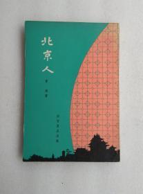 北京人  约七十年代出版 繁体竖排
