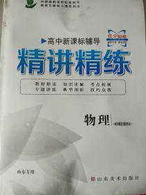 精讲精练 物理  必修2 配RJ 山东美术出版社
