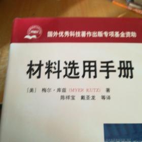 材料选用手册(精)