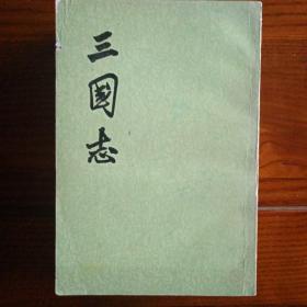 三国志(全五册,1992年印刷)