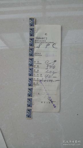 民国包裹单 贴孙像20枚半张邮票