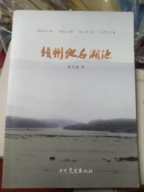 赣州地名溯源