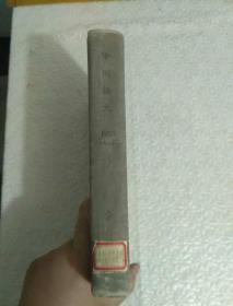 中国语文 1955年合订本(12期全)